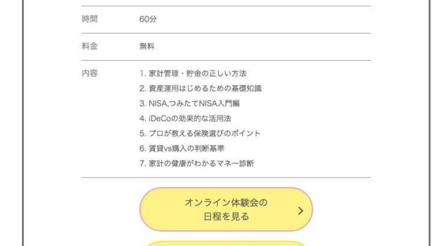 ABCashは外出自粛でもオンラインで無料体験レッスンが受けられます!